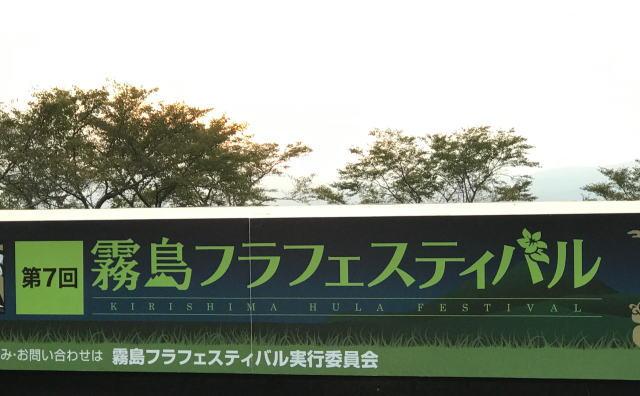 霧島フラフェスティバルイメージ画像