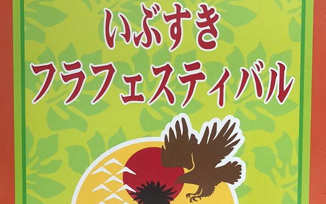 指宿フラフェスティバルイメージ画像